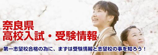 奈良県で高校受験に合格する為には。
